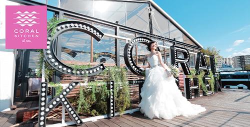 CORAL KITCHEN Wedding